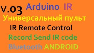 v.03 Arduino Универсальный пульт IR Remote Control Record Send IR code Bluetooth ANDROID
