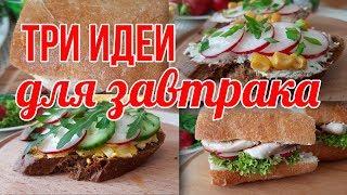 ТРИ идеи для Завтрака: Бутерброды с редисом. #вкусный_завтрак #полезный_завтрак #ПП