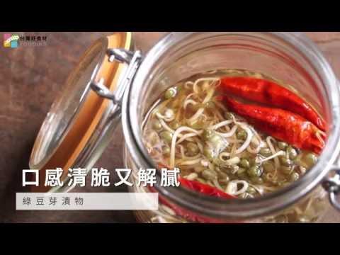 【漬物】口感清脆又解膩,綠豆芽漬物