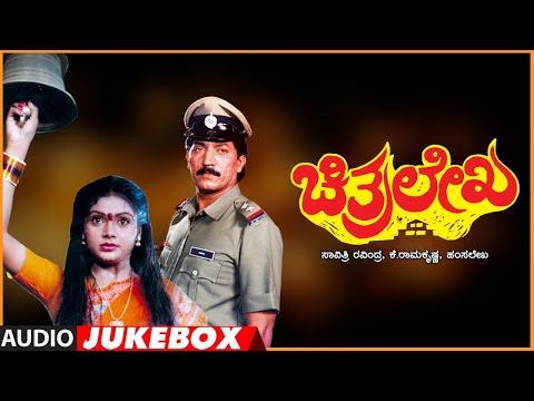 Kannada Hit Songs | Chitralekha | Old Songs Kannada