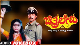 Kannada Hit Songs | Chitralekha | Old Songs Kannada