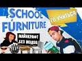 SCHOOL FURNITURE MINECRAFT NO MODS | СТОЛ, СТУЛ, ДОСКА В MINECRAFT БЕЗ МОДОВ | ONE COMMAND BLOCK