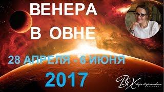 ВЕНЕРА в ОВНЕ с 28 апреля по 6 июня - астролог Вера Хубелашвили