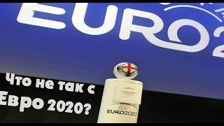 Где пройдет Евро 2020 и что с ним не так? Чемпионат Европы по футболу схема. Новости футбола