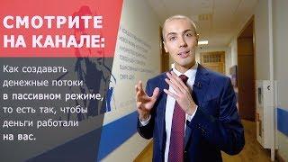 Николай Мрочковский - инвестор, предприниматель. Добро пожаловать на канал!