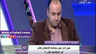 سمير صبري: قانون الحضانة الجديد يشجع الأم على الزواج العرفي «فيديو»