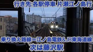 小田急線 3000形3276編成 善行駅→藤沢駅間 前面展望 thumbnail