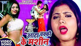 आटा चक्की के मशीन - (ORIGINAL SONG) - Aata Chakki Ke Machine - Rahul Ranjan, Antra Singh Priyanka