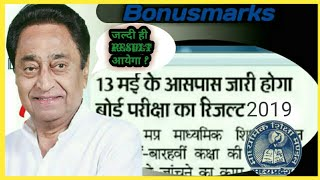 Board exam Result 2019 news mp ।mp board 10th & 12th result announce by mpbse secondary education