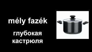 Венгерский язык - предметы кухни