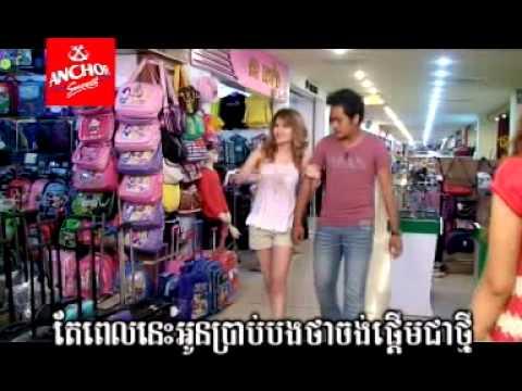012 Min Ach Bok Kroy Karaoke MPEG1 VCD PAL