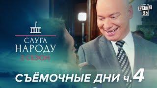 Слуга Народа 2 сезон - Инстаграм Кошевого и танцевальный батл