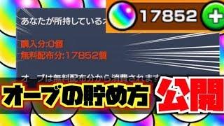 我慢&我慢&我慢 【乳ちゃんねる】 富山のカンストストライカー(ランク...
