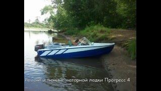 Моторная лодка Прогресс 4 (ремонт и тюнинг)