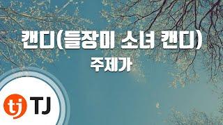 [TJ노래방] 캔디(들…