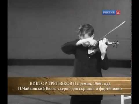 Viktor Tretyakov plays Tchaikovsky Valse-Scherzo at Tchaikovsky Competition