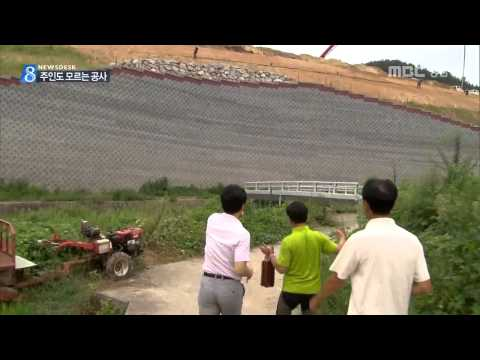 MBC경남 뉴스데스크 2015 08 12 하루 아침에 사라진 내 땅