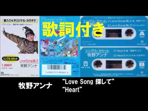 """ドラクエⅡ【牧野アンナ】歌詞付き A面""""Love Song探して"""" B面""""Heart"""""""