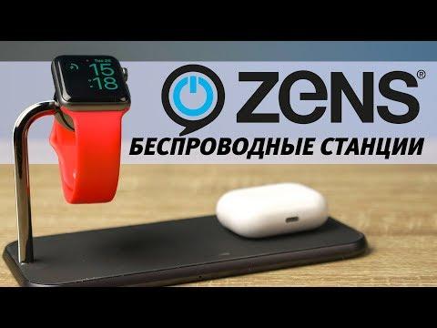 Беспроводные станции Zens Dual Charger и Dual+Watch. Сертифицировано Apple