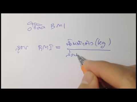วิธีคิด bmi