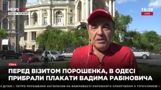 Рабинович: Сколько Рабиновича не заклеивай - Одесса  навсегда за жизнь!