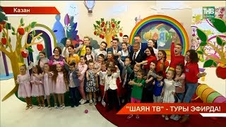 ШАЯН ТВ - туры эфирда! ТНВ