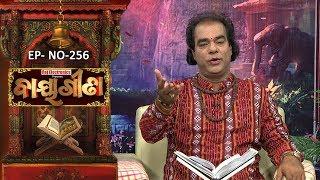 Baya Gita Pandit Jitu Dash | Full Ep 256 | 17th June 2019 | Odia Spiritual Show | Tarang TV