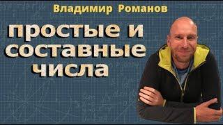 ПРОСТЫЕ И СОСТАВНЫЕ ЧИСЛА математика 6 класс Романов