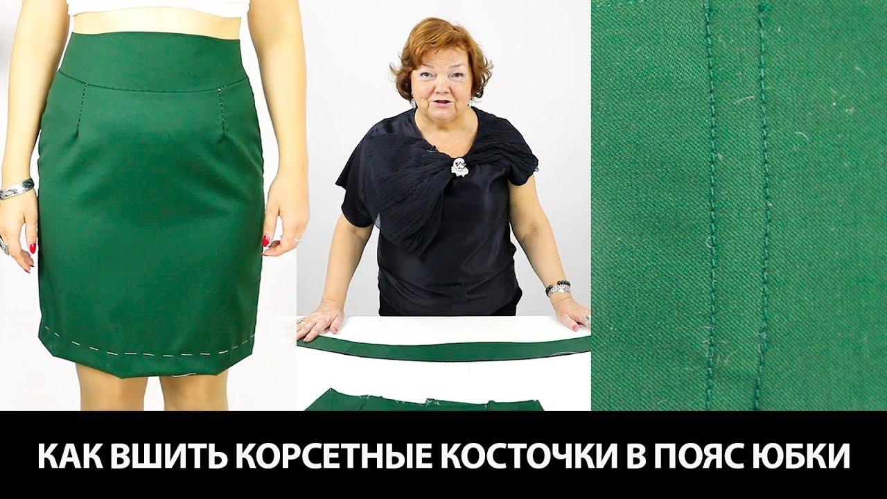 Пояс для юбки технология