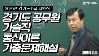 경기도 9급 공무원 기술직 방송통신직 통신이론 기출문제…