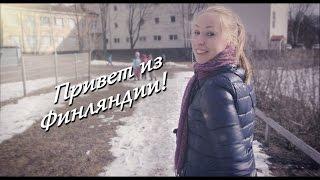 Ревизия в финской школе / Inspection at Finnish School