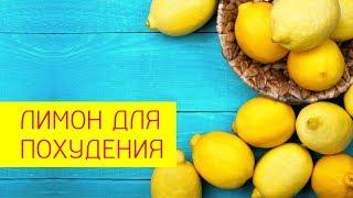 Чем полезен лимон при похудении? Как употреблять лимон на диете?
