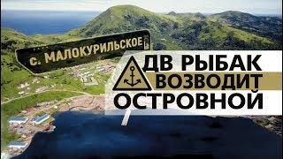 Рыбокомбинат Островной остров Шикотан. OOO ДВ РЫБАК