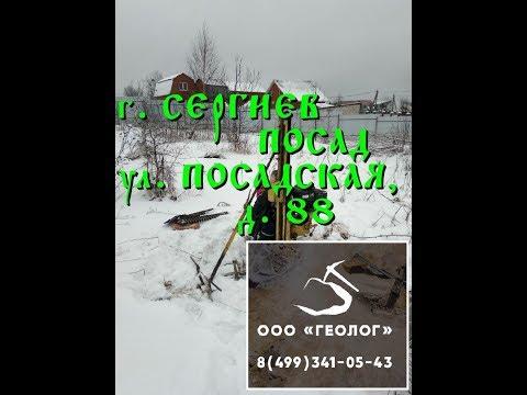 Геологические изыскания г. Сергиев Посад