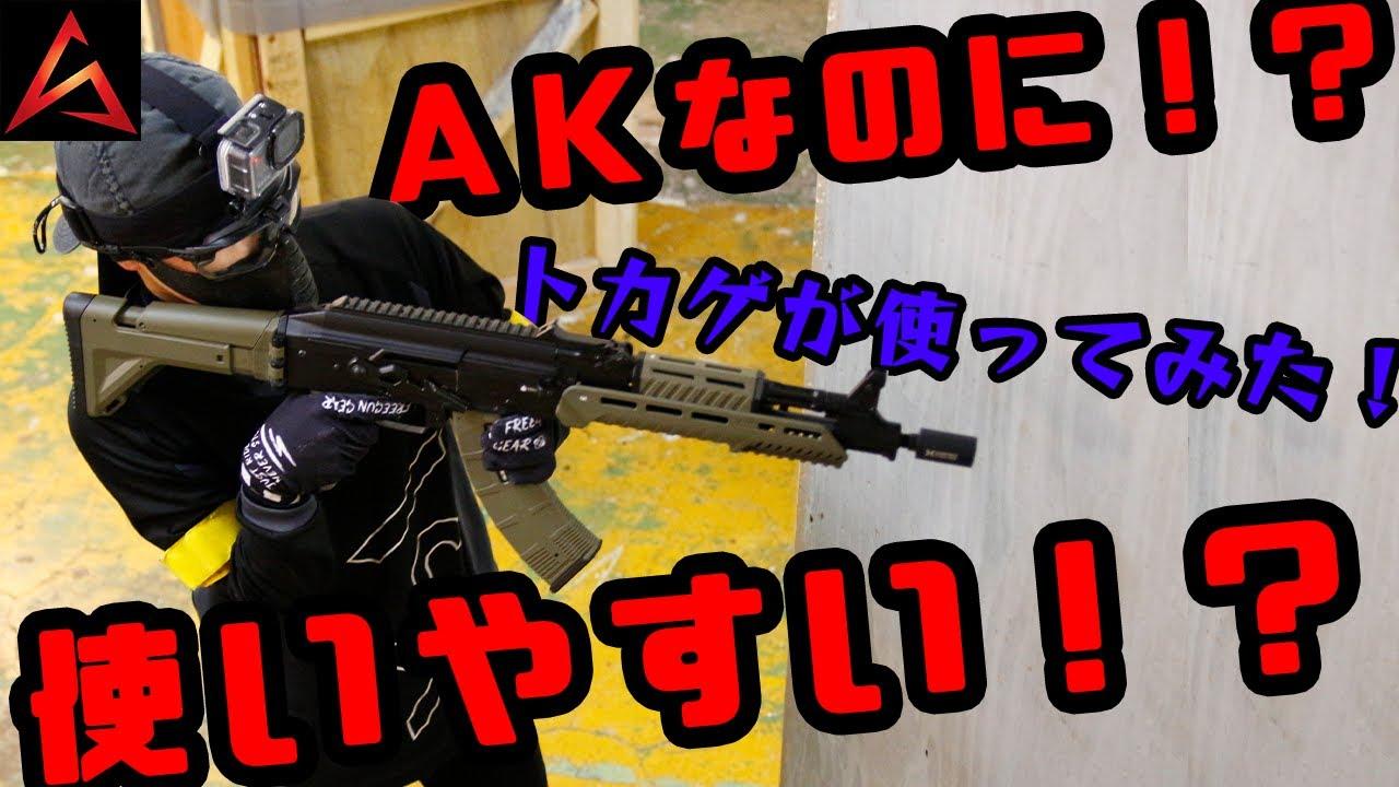 【近代型AK】≪ICS CXP-ARK レビュー≫ トカゲがASOBIBA池袋で使ってみた!