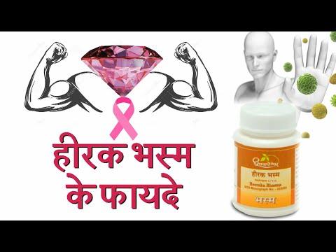 Heerak Bhasma - हीरा भस्म के उपयोग और फायदे