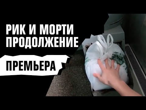 РИК И МОРТИ: Открой телепортал дома!