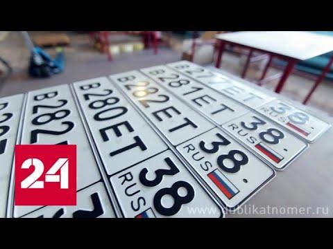 Автомобилистам в России официально разрешат покупать красивые номера - Россия 24
