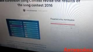 видео Результаты «Евровидения-2016» пересмотрены не будут