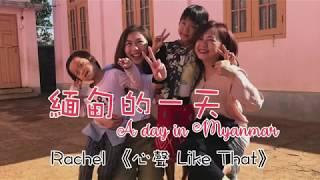 《心聲Like That》創辦人女兒Rachel Yeung 緬甸的一天 🎉