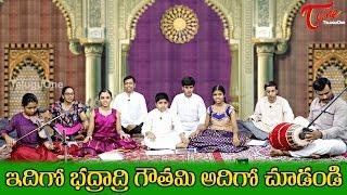 Idigo Bhadradri Gautami Adigo Chudandi | Ramadasu Keerthana | Sri Rama Navami Special