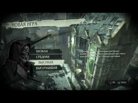 Dishonored 1 серия