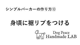 犬服専門店ドッグピースの犬服講座です。シンプルパーカーの作り方。このパーカーの作り方の全体はこちらのページからご覧ください。https://www...