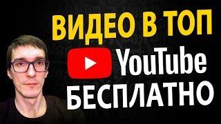ВИДЕО В ТОП ЗА 20 МИНУТ! Как раскрутить свой канал на YouTube БЕСПЛАТНО