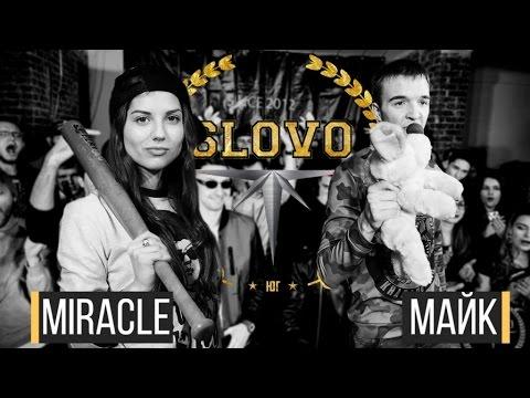 SLOVO: ЮГ - MIRACLE vs МАЙК (ТОП 16)
