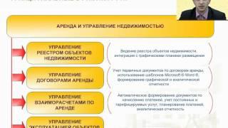 ПРЕЗЕНТАЦИЯ 1С АРЕНДА И УПРАВЛЕНИЕ НЕДВИЖИМОСТЬЮ Ч. 1(Решение разработано совместно компаниями 1С и ЭЛИАС ВЦ Подробная информация о продукте: www.elias.ru ПРЕЗЕНТАЦИЯ..., 2011-07-15T15:43:56.000Z)