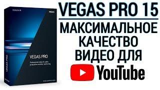 VEGAS Pro 15 🎬 - МАКСИМАЛЬНОЕ КАЧЕСТВО ВИДЕО на YouTube - vp9, vp09 Codec - Пикселизация