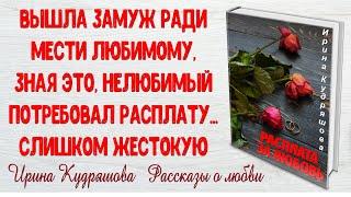 РАСПЛАТА ЗА ЛЮБОВЬ. Новый рассказ. Ирина Кудряшова. Интересно и поучительно