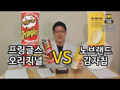 프링글스 오리지널 vs 노브랜드 감자칩 오리지널 비교리뷰[문송한오빠들]