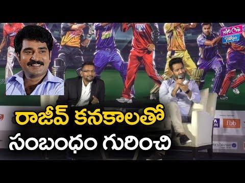 Jr NTR Says About Rajiv Kanakala...